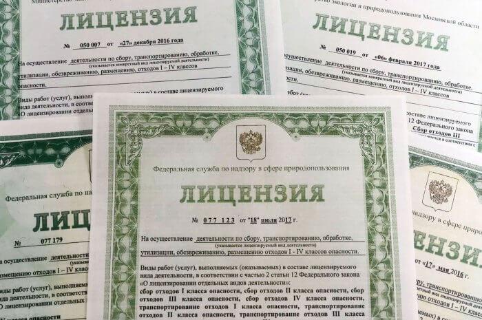 Лицензия на переработку мусора